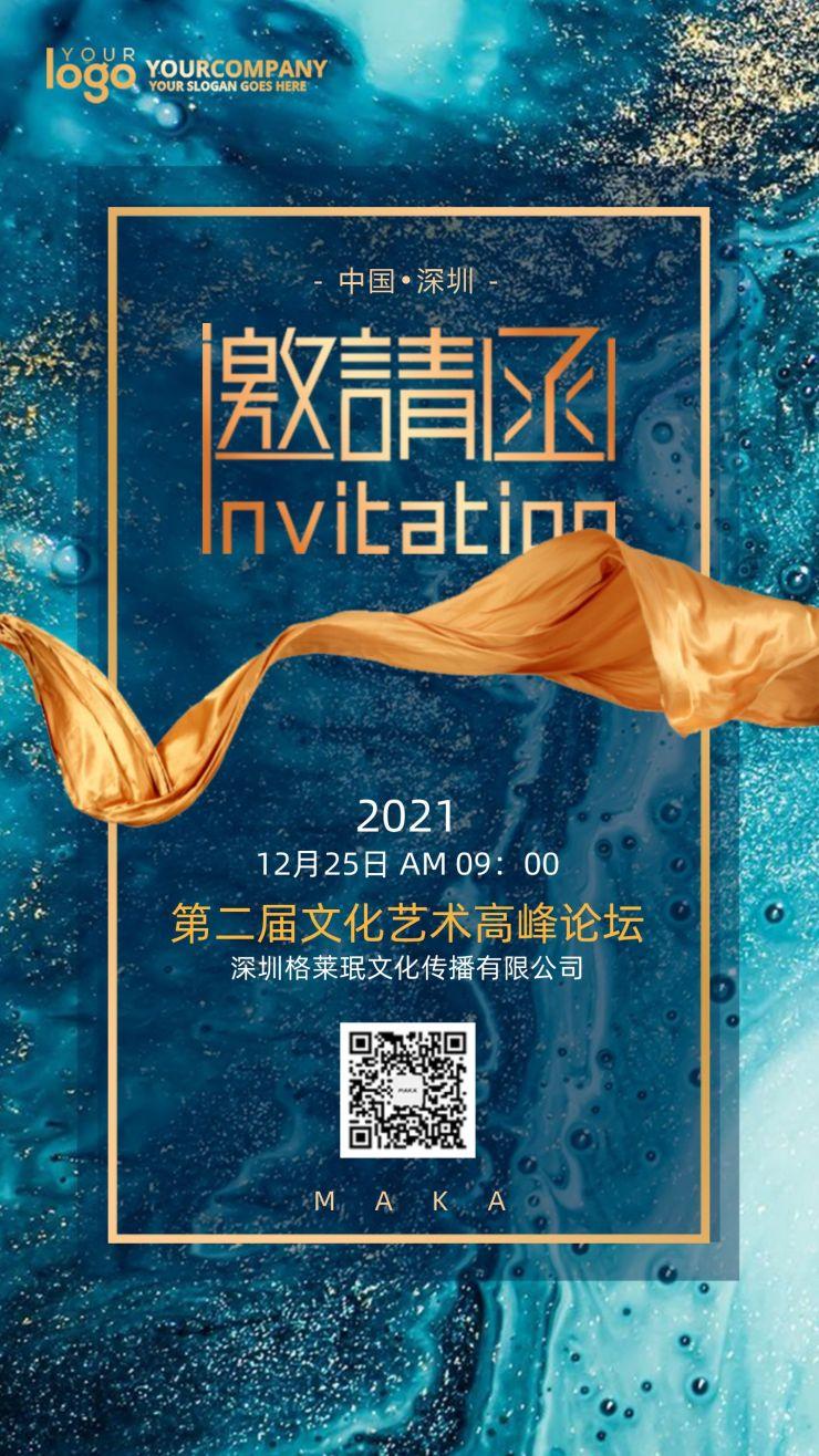 蓝色高端大气大理石创意高峰论坛商务会议邀请函企业宣传海报