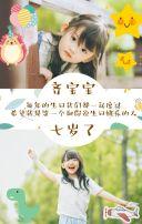 生日宴会动态可爱卡通邀请函/儿童服装玩具展销会