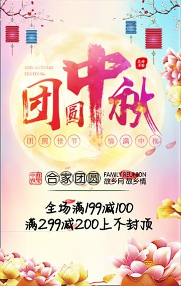 粉色中国风浓情中秋节产品节日促销H5