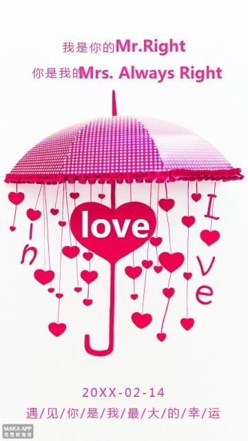 粉红色雨伞/粉红色爱心情人节表白/情人节告白/七夕表白/七夕告白
