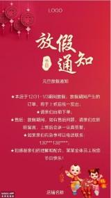 元旦/春节/节日放假通知/公告