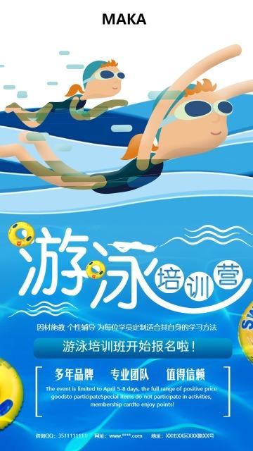 游泳招生培训扁平插画宣传手机海报