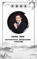 中国风活动邀请函古典水墨书法书画展中医会议邀请