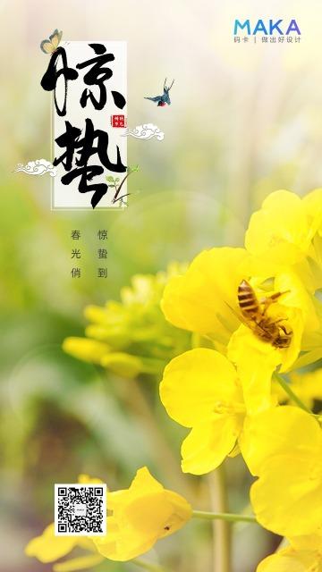 黄色简约二十四节气之惊蛰时节海报
