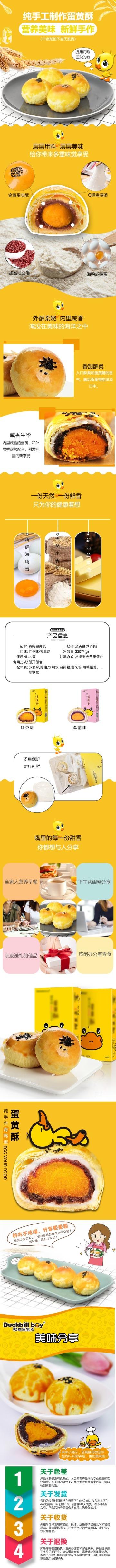 黄色清新简约面包点心蛋黄酥电商宣传营销宝贝详情