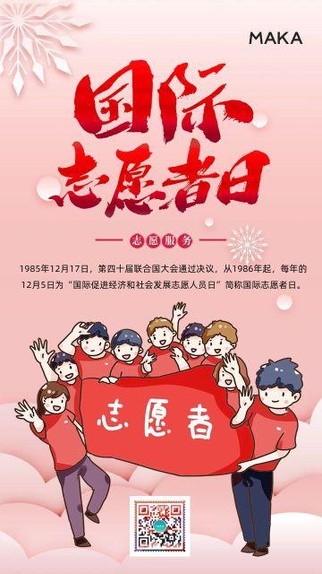 红色简约风格国际志愿者日公益宣传手机海报