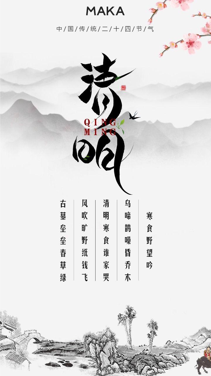 传统节日清明节中古风日签海报模板