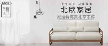 白色简约家居家装沙发促销公众号首图模版