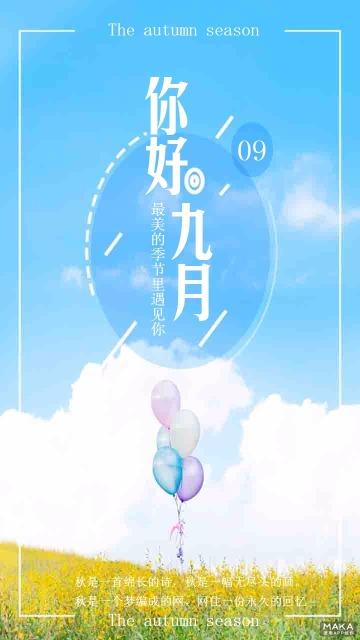 你好 九月 心情文艺小清新海报