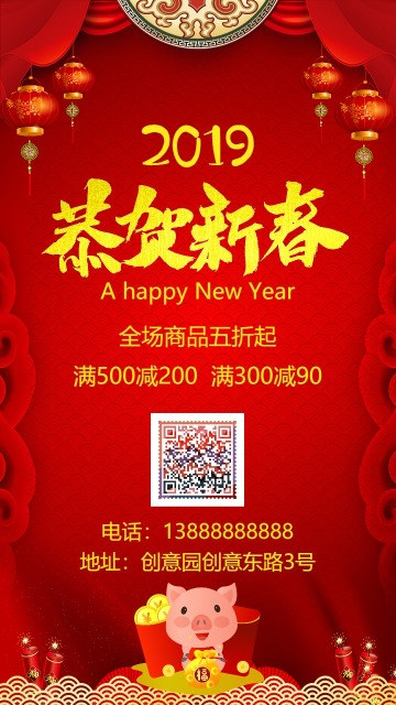 中国风恭贺新春祝福语贺卡