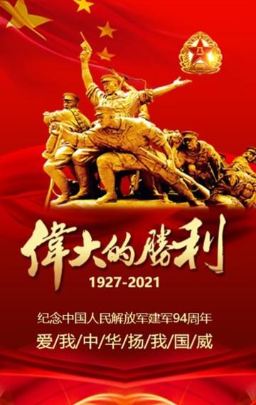 红金色大气建军94周年宣传H5