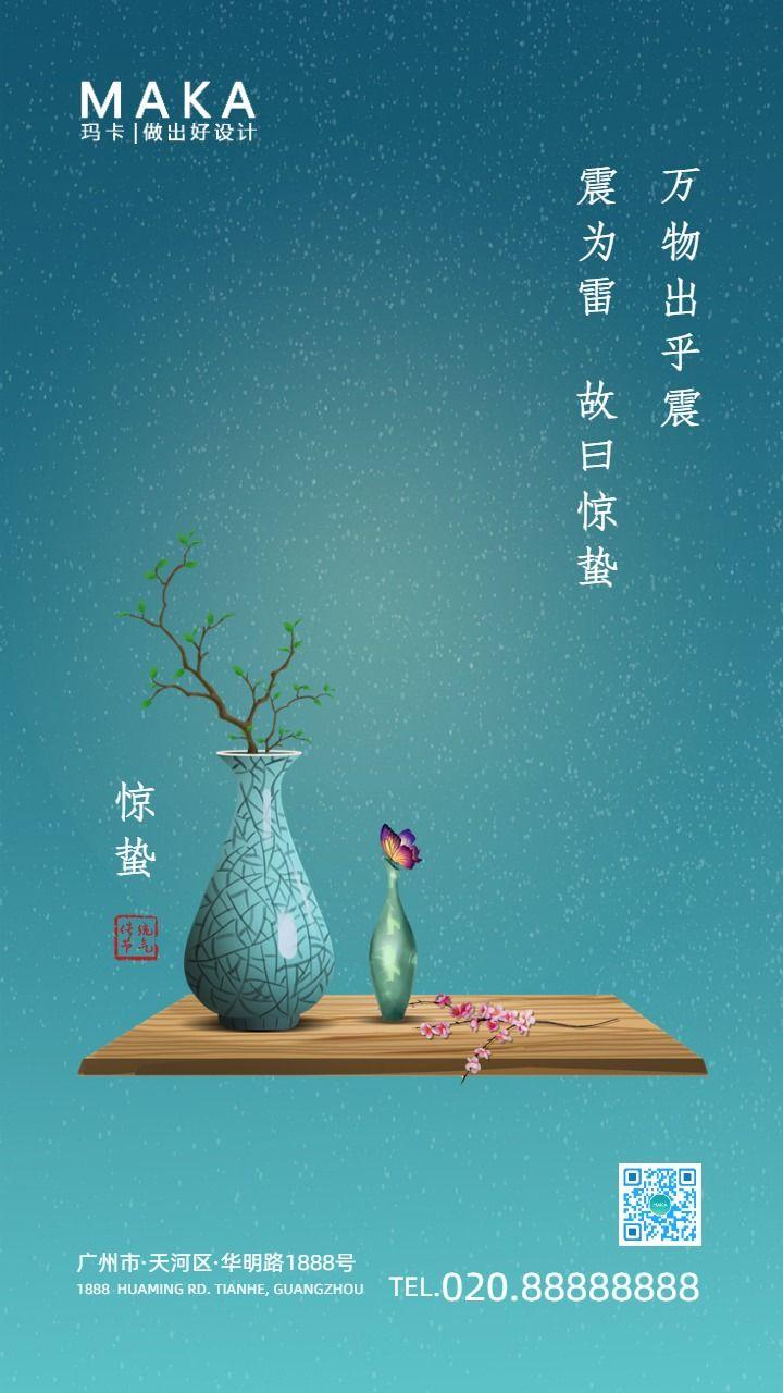 惊蛰二十四节气文艺清新简约日签宣传海报