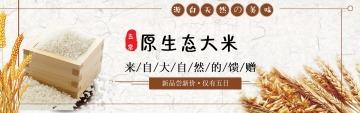 简约扁平粮食电商产品宣传banner