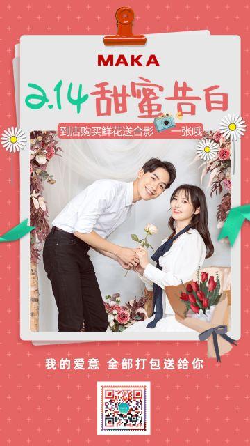 214邂逅甜蜜情人节节日海报