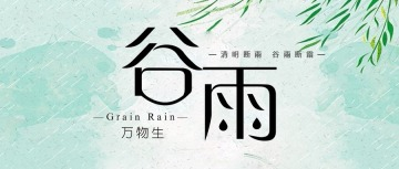 清明节二十四节气手绘中国风水彩绿色系微信封面头图大图头条新版