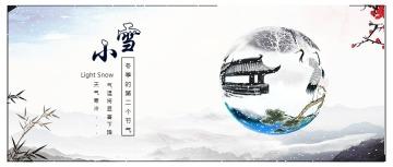 中国风小雪二十四节气宣传手机配图公众号封面大图