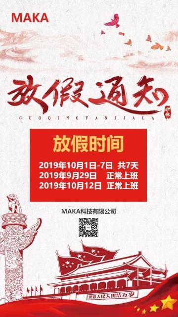 国庆节简约喜庆海报红色高端大气企业宣传放假通知海报