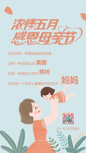 感恩母亲节唯美插画通用手机版宣传祝福贺卡
