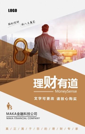 国际商务风理财贷款金融公司宣传 企业画册 产品推广介绍促销模板
