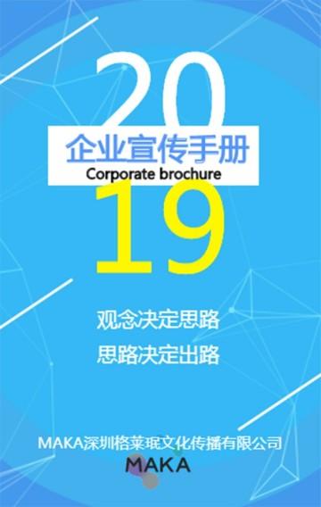 商务科技蓝色公司宣传手册H5