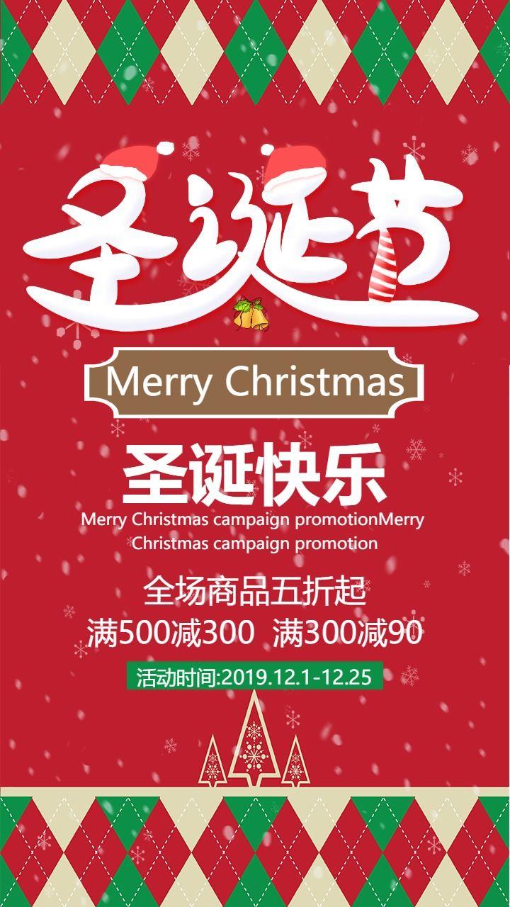 大气时尚圣诞节商品活动促销