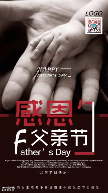 感恩父亲节宣传海报