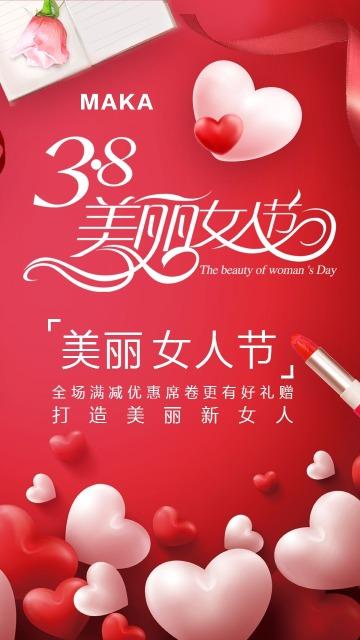 妇女节浪漫温馨节日促销宣传海报