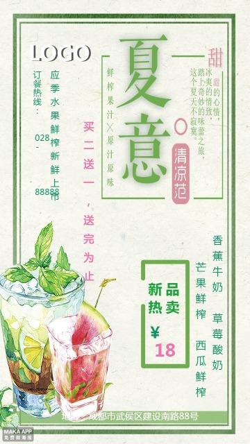 奶茶店开业海报,奶茶店夏季促销,奶茶店打折宣传,冷品店开业活动,冷饮店海报