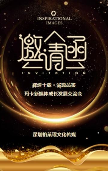 黑金简约时尚商务会议活动邀请函手机H5