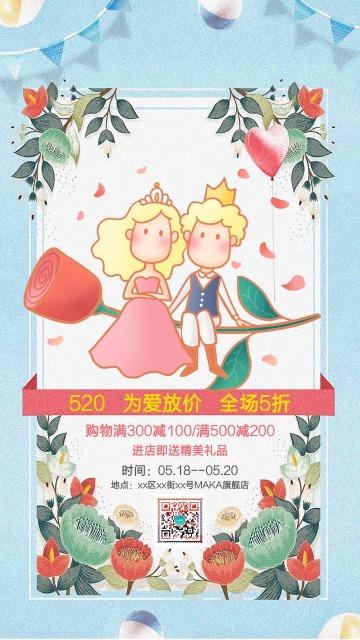 卡通手绘蓝色520情人节品促销活动活动宣传海报
