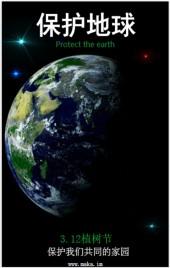 保护地球,植树节,环境污染,地球日,公益宣传
