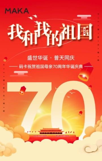 喜庆中国风建国70周年国庆节贺卡企业祝福宣传H5