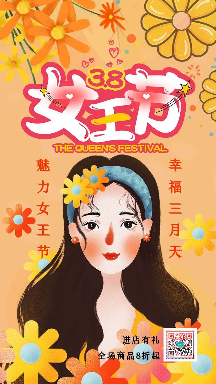 38女王节橙色清新海报