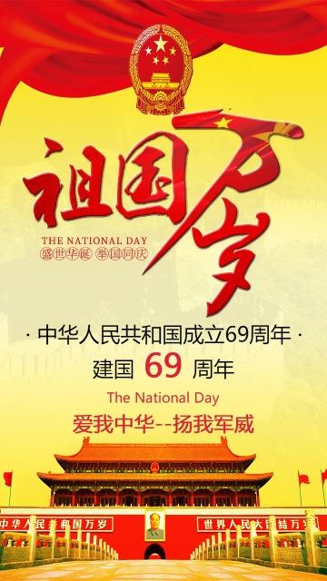 十一国庆祝福 国庆促销 公司建国69周年祝福贺卡 个人节日祝福