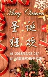 圣诞促销活动模板 圣诞电商促销 圣诞服饰鞋包行业促销