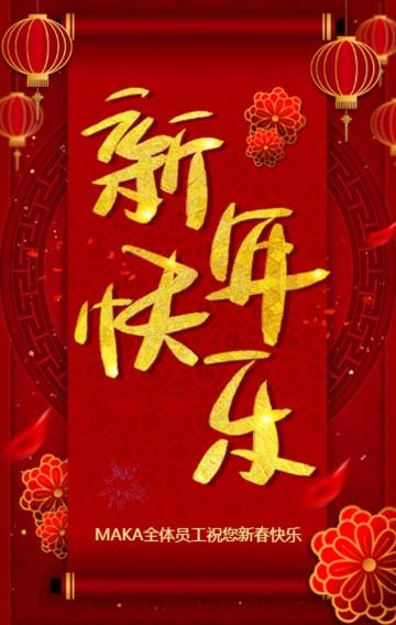 新年快乐新年祝福喜迎新年祝福贺卡新年贺卡企业祝福拜年贺卡猪年吉祥
