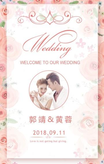 粉色小清新婚礼邀请函/清新日系婚礼请柬