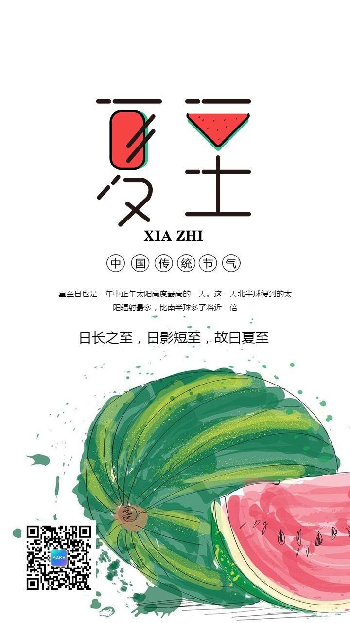 白色简约文艺夏至节气日签手机海报