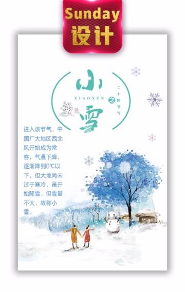小雪 节气贺卡 祝福