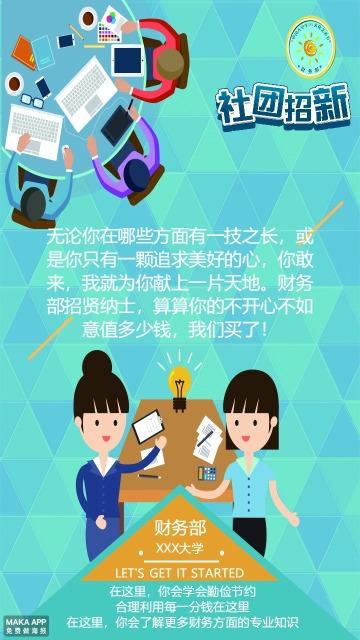 XXX大学社团招新
