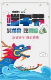 端午节促销 商场打折 粽子打折宣传新品上市