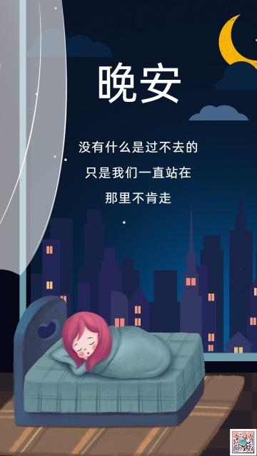 简约文艺日签心情励志朋友圈精选日签早安晚安你好晚安问候语祝福企业宣传手机版海报