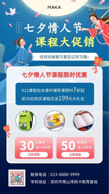 蓝色简约七夕课程促销海报