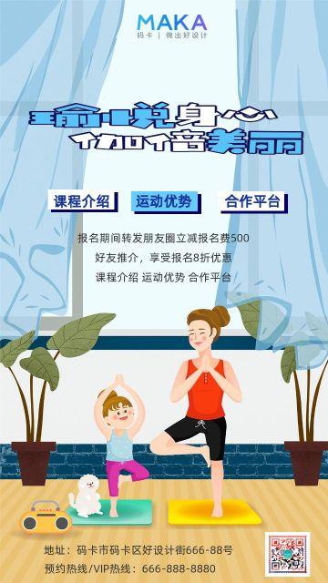 蓝色卡通手绘舞蹈招生宣传海报