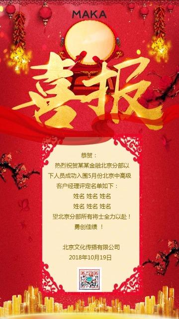 喜报贺报 金榜题名 名单 中国红 通用海报