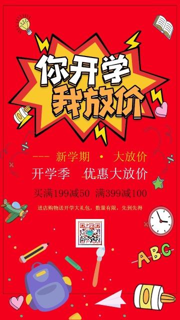 红色简约大气店铺开学季促销活动宣传海报