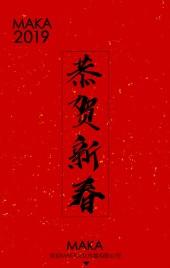 高端春节贺卡新年祝福/个人企业宣传新春祝福/新春祝福