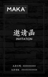 高端邀请函