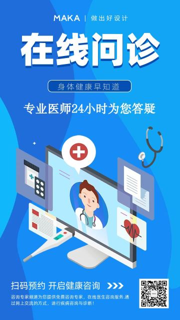 蓝色简约医疗行业在线问诊宣传海报