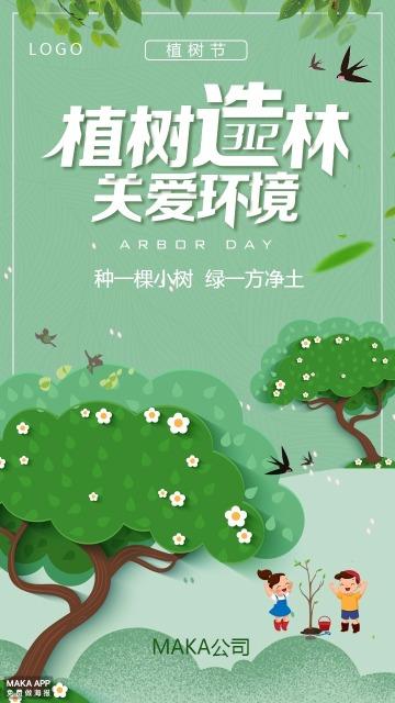 植树节活动海报植树造林公益海报保护环境爱护环境312植树节公司植树学校植树